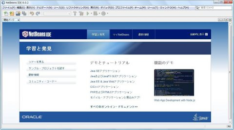 NetBeans起動画面