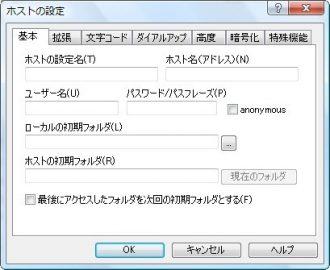 FFFTP - ホストの設定