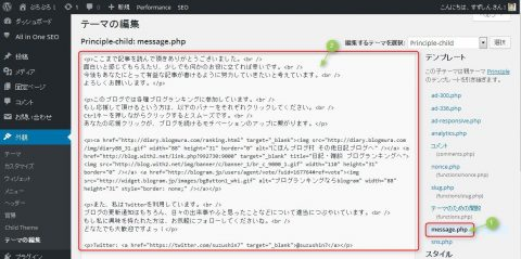 message.php - 定型文の設定