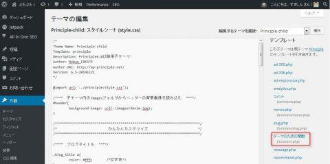 テーマの編集 - functions.php