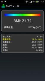 BMIチェッカー - 結果画面