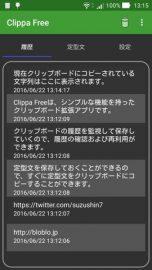 Clippa Free - 履歴画面