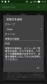 Clippa Free - 定型文の登録