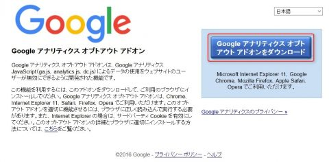Google Analytics オプトアウトアドオン - ダウンロード