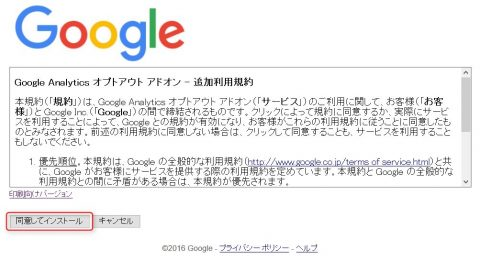 Google Analytics オプトアウトアドオン - 規約の同意