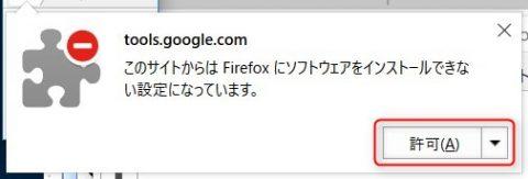Google Analytics オプトアウトアドオン - インストールの許可