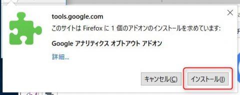 Google Analytics オプトアウトアドオン - インストールの確認