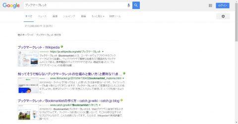 Google検索ブックマークレット