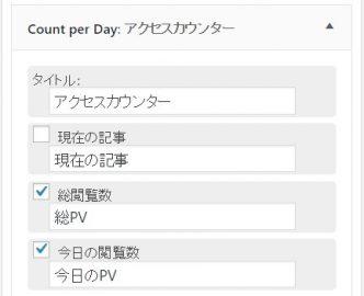 Count per Day - 設定項目