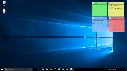 デスクトップ付箋 - スクリーンショット