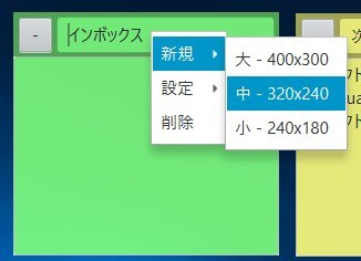 デスクトップ付箋 - 新規付箋紙