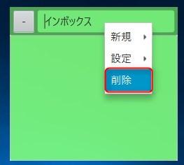 デスクトップ付箋 - 付箋紙の削除