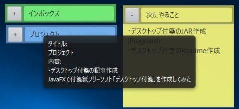 デスクトップ付箋 - ツールチップの表示