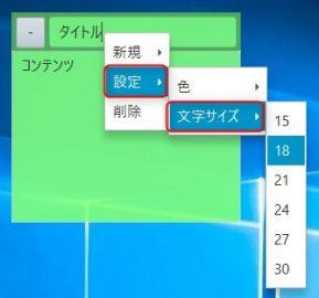 デスクトップ付箋 - 文字サイズの変更