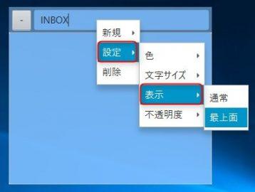 デスクトップ付箋 - 表示方法の設定