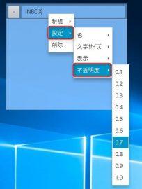 デスクトップ付箋 - 不透明度の設定