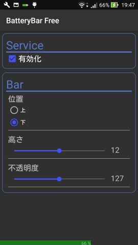BatteryBar Free - 設定画面