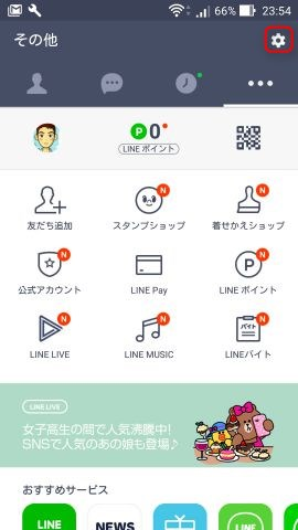 LINE - その他