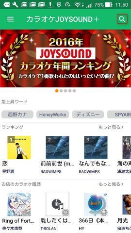 カラオケJOYSOUND+ - トップ画面