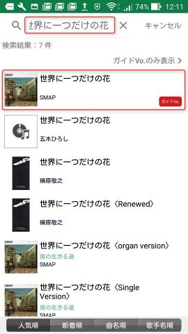 カラオケJOYSOUND+ - 検索画面