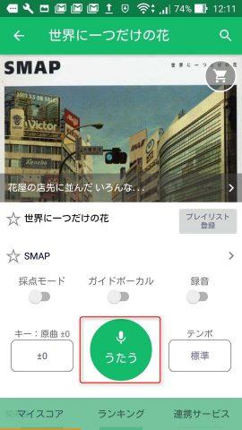 カラオケJOYSOUND+ - 詳細画面