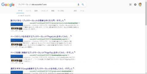 サイト内検索ブックマークレット