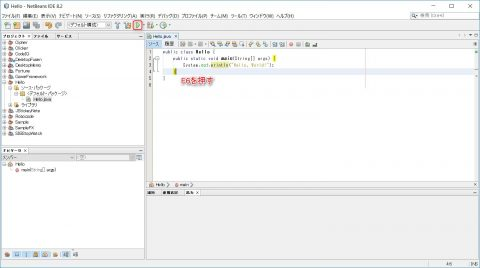 NetBeans - Hello.javaの実行