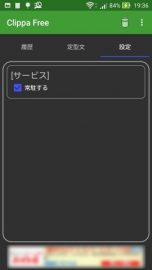 Clippa Free - 設定画面