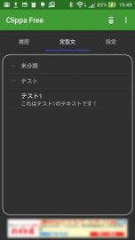 Clippa Free - 定型文画面