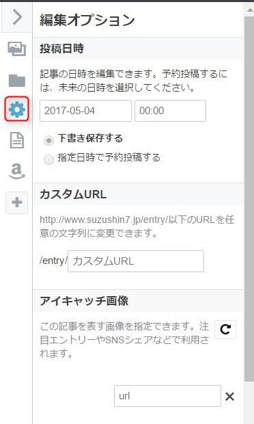 f:id:Suzushin:20170504150154j:plain