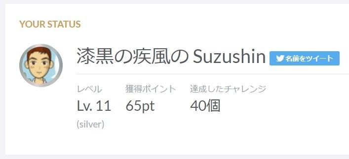 f:id:Suzushin:20170506154130j:plain