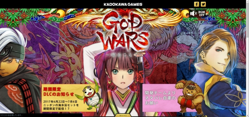 GOD WARS ~時をこえて~