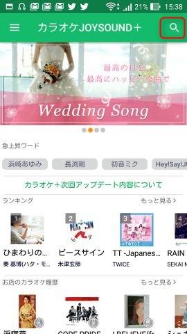 カラオケJOYSOUND+ - 曲の検索
