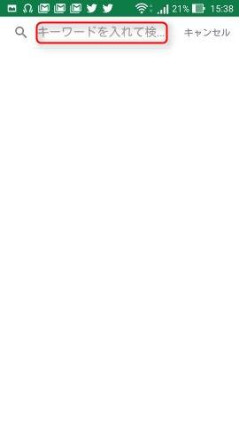 カラオケJOYSOUND+ - キーワードの入力