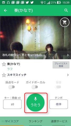 カラオケJOYSOUND+ - 曲の設定