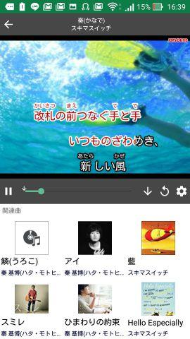 カラオケJOYSOUND+ - カラオケ画面