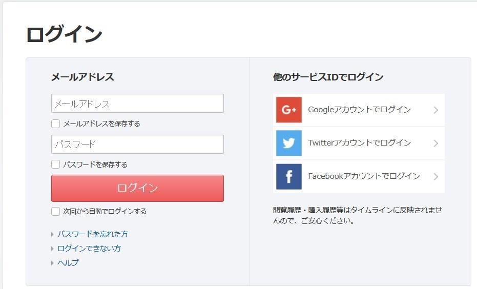 DMMモバイル - ログイン画面