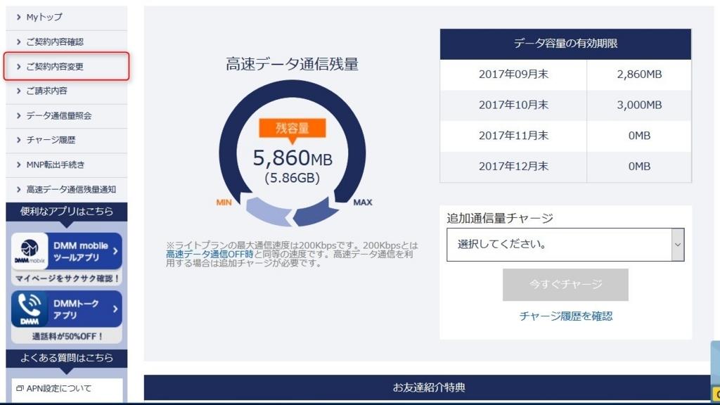 DMMモバイル - ご契約内容変更