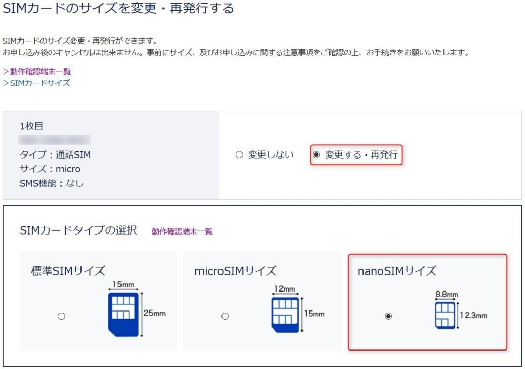 DMMモバイル - SIMカードのサイズを変更・再発行する