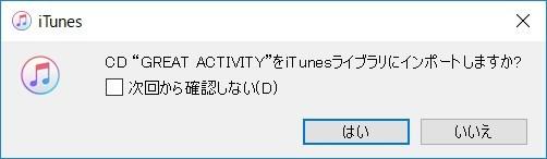 iTunes - インポート確認画面
