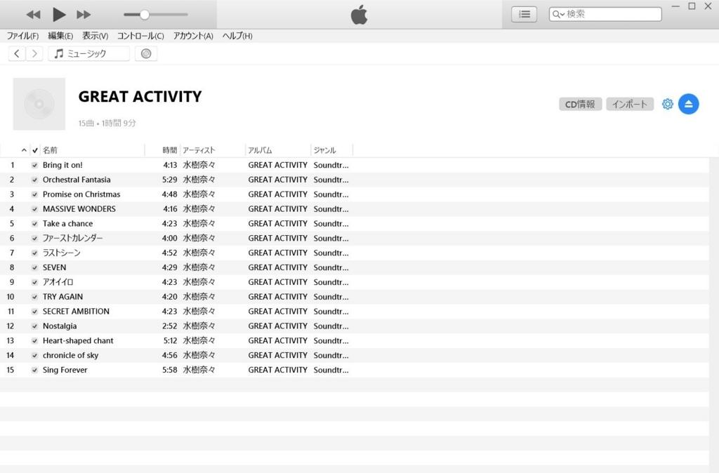 iTunes - 音楽CDの楽曲リスト