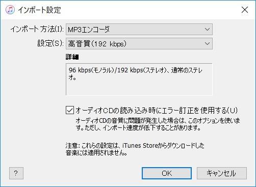 iTunes - インポート設定画面