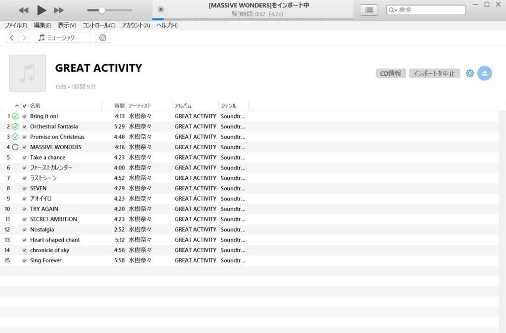 iTunes - インポート中の画面