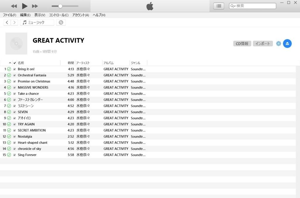 iTunes - インポート完了後