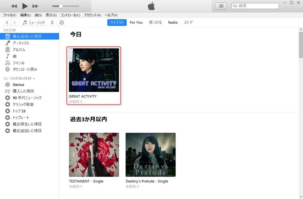 iTunes - インポートした曲の確認