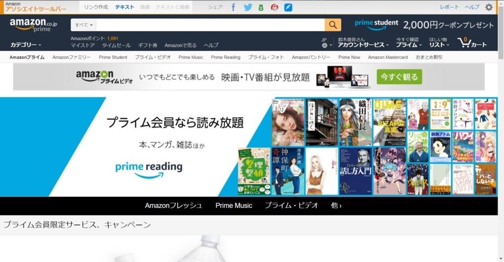 Amazon - Prime Reading