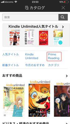 Kindle - カタログ画面