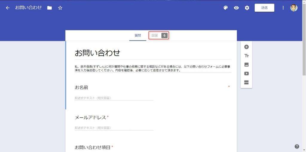 Googleフォーム - 回答