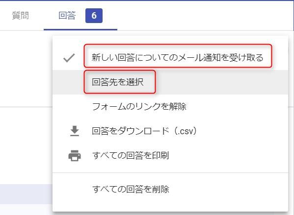 Googleフォーム - 新しい回答についてのメール通知を受け取る