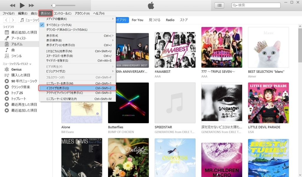 iTunes - イコライザの表示